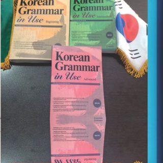 کتاب گرامر کره ای