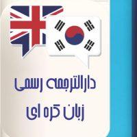 ترجمه رسمی زبان کره ای