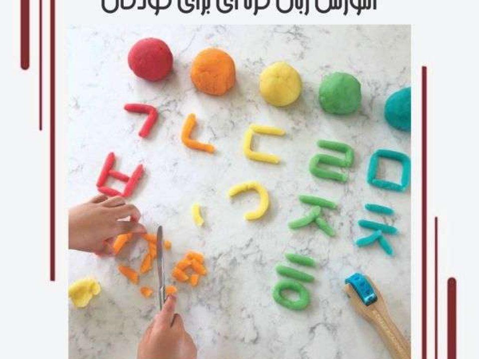 آموزش زبان کره ای کودکان