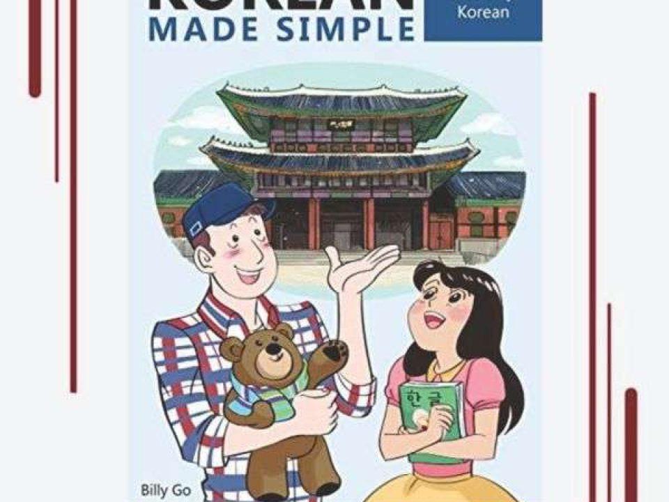 آموزش زبان کره ای مبتدی