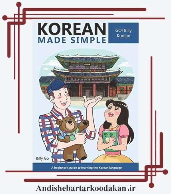 شرایط کلاس های آموزش زبان کره ای
